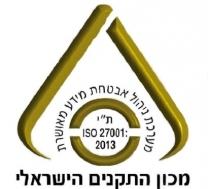לוגו תקן ISO 27001