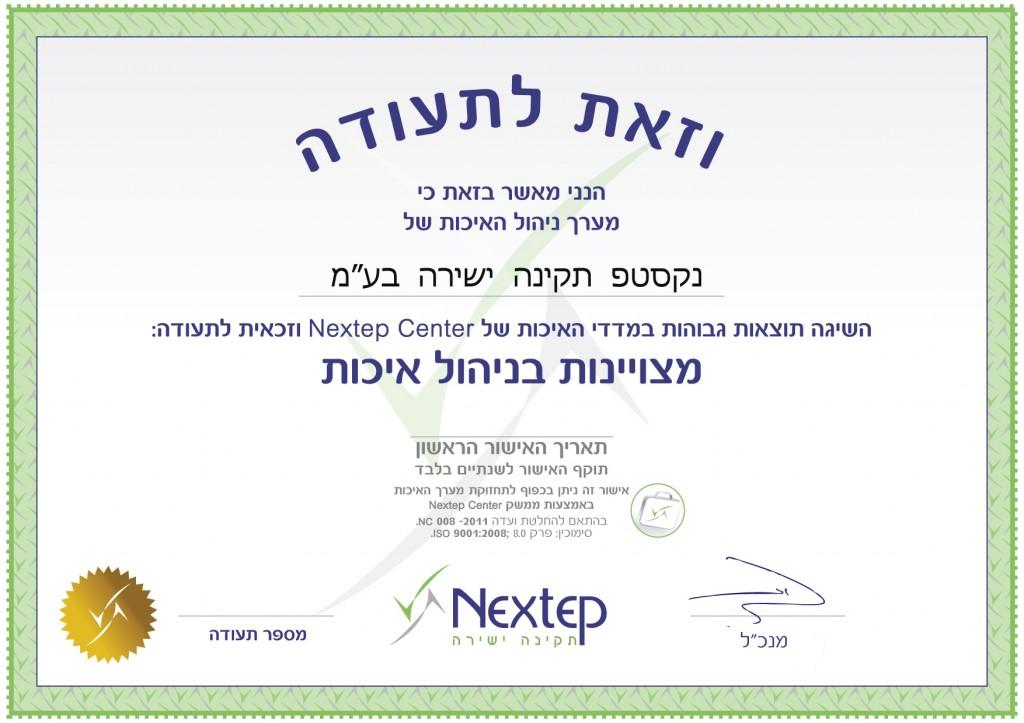 תעודת מצויינות NextepCenter מערכת לניהול איכות