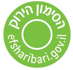 """תווית ירוקה לפי ת""""י 1145"""